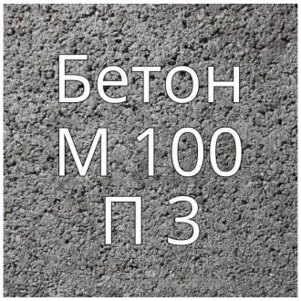 Купить Бетон М100 П3 в интернет магазине Будуйка