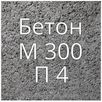 Бетон товарный М300 B22,5 П4 купить в Будуйка