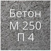 Бетон товарный М250 B20 П4 купить в Будуйка