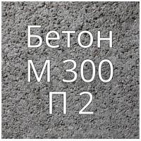 Бетон товарный М300 B22,5 П2 купить в Будуйка