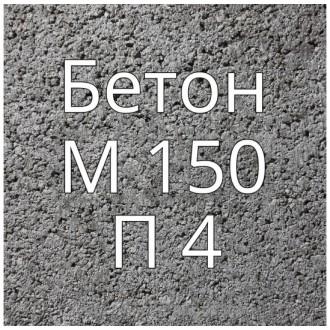 Купить Бетон М150 П4 в интернет магазине Будуйка