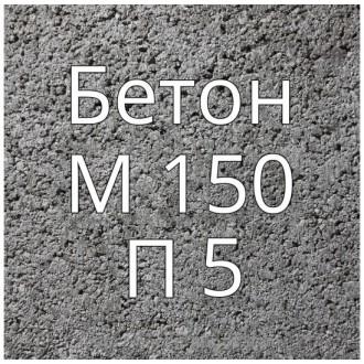 Купить Бетон М150 П5 в интернет магазине Будуйка