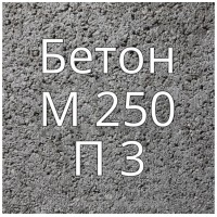 Бетон товарный М250 B20 П3 купить в Будуйка