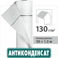 Покрівельна плівка Антиконденсат Н130 купить в Будуйка