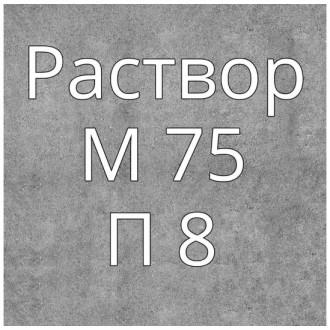 Купить Раствор цементный М75 П8 в интернет магазине Будуйка