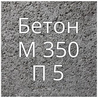 Купить Бетон М350 П5 в интернет магазине Будуйка