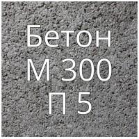 Бетон М300 П5 купить в Будуйка