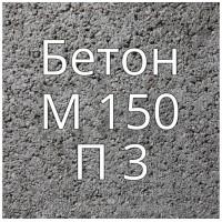 Бетон товарный М150 B12,5 П3 купить в Будуйка