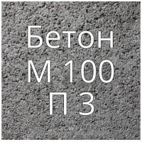 Бетон товарный М100 B7,5  П3 купить в Будуйка