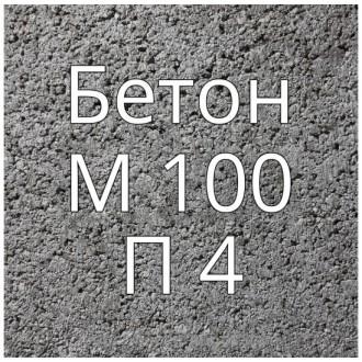 Купить Бетон М100  П4 в интернет магазине Будуйка