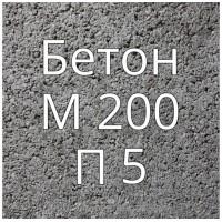 Бетон М200 П5 купить в Будуйка