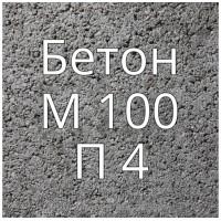Бетон товарный М100 B7,5  П4 купить в Будуйка
