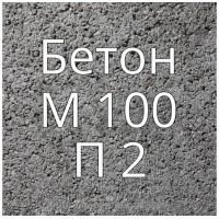 Бетон товарный М100 B7,5  П2 купить в Будуйка
