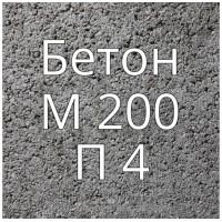 Бетон товарный М200 B15 П4 купить в Будуйка