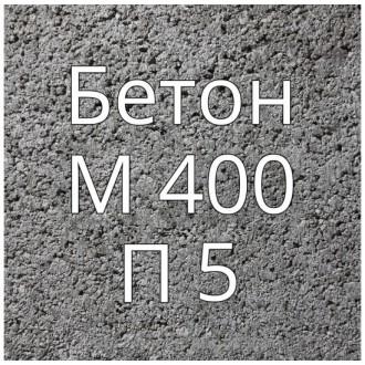 Купить Бетон М400 П5 в интернет магазине Будуйка