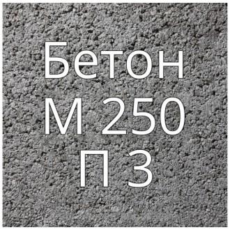 Купить Бетон М250 П3 в интернет магазине Будуйка