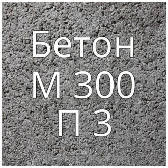 Купить Бетон М300 П3 в интернет магазине Будуйка
