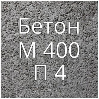 Купить Бетон М400 П4 в интернет магазине Будуйка