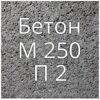 Бетон товарный М250 B20 П2 купить в Будуйка