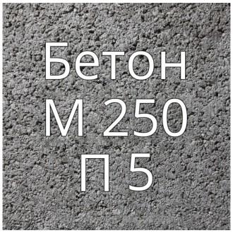 Купить Бетон М250 П5 в интернет магазине Будуйка