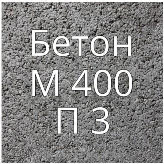Купить Бетон М400  П3 в интернет магазине Будуйка