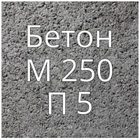 Бетон М250 П5 купить в Будуйка