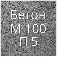 Бетон М100  П5 купить в Будуйка