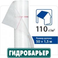 Покрівельна плівка Гідробар'єр Д110 купить в Будуйка