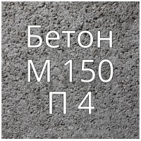 Бетон товарный М150 B12,5 П4 купить в Будуйка