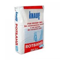 Гипсовая штукатурка Knauf Rotband (Кнауф Ротбанд) 30 кг купить в Будуйка