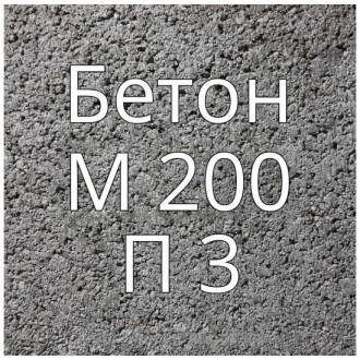 Купить Бетон М200 П3 в интернет магазине Будуйка
