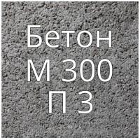 Бетон товарный М300 В22,5  П3 купить в Будуйка