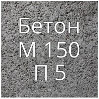 Бетон М150 П5 купить в Будуйка