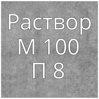 Купить Раствор цементный М100 П8 в интернет магазине Будуйка