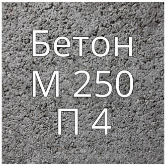 Купить Бетон М250 П4 в интернет магазине Будуйка