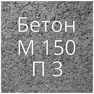 Купить Бетон М150 П3 в интернет магазине Будуйка