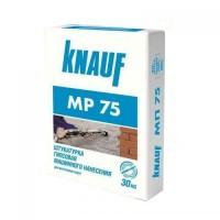 Штукатурка машинная Knauf MP-75 (Кнауф МП-75) 30 кг купить в Будуйка