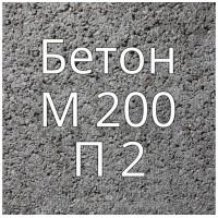Бетон товарный М200 B15 П2 купить в Будуйка