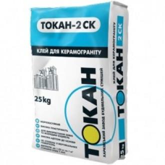 Купить ТОКАН-2СК Клей для керамогранита (мешок 25 кг) в интернет магазине Будуйка