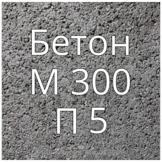 Купить Бетон М300 П5 в интернет магазине Будуйка