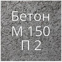 Бетон товарный М150 B12,5 П2 купить в Будуйка