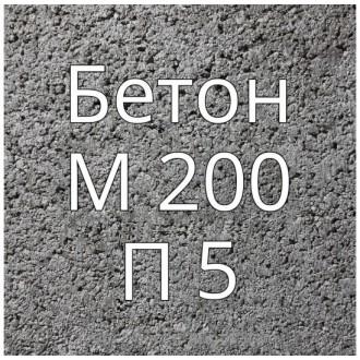 Купить Бетон М200 П5 в интернет магазине Будуйка