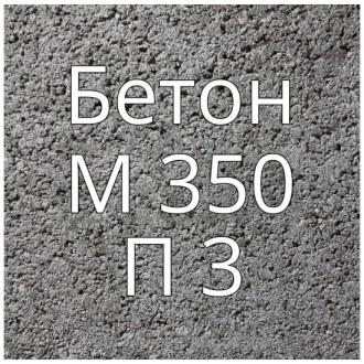 Купить Бетон М350 П3 в интернет магазине Будуйка
