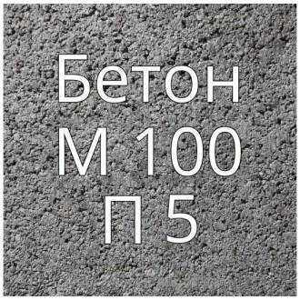 Купить Бетон М100  П5 в интернет магазине Будуйка